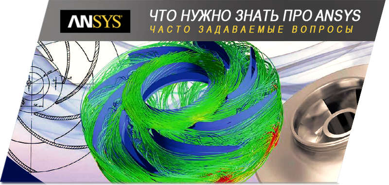 Что нужно знать про ANSYS или Часто задаваемые вопросы | What you need to know about ANSYS or Frequently Asked Questions